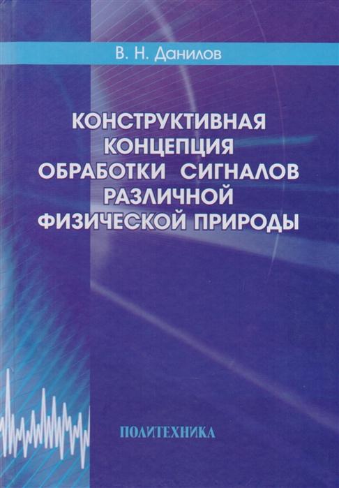 Данилов В. Н. Конструктивная концепция обработки сигналов различной физической природы