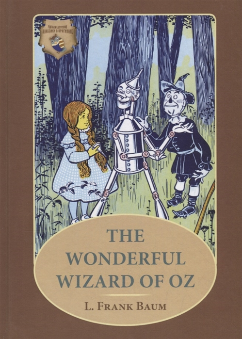 Baum L.F. The Wonderful Wizard of Oz the wizard of oz