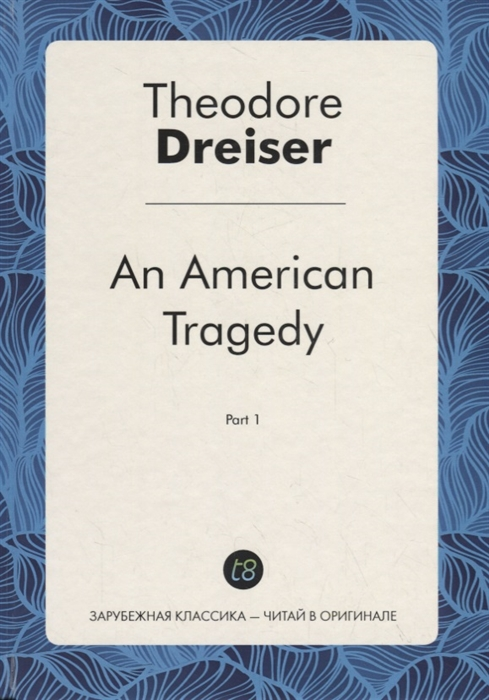 Dreiser T. An American Tragedy Part 1 cengage learning gale a study guide for theodore dreiser s an american tragedy