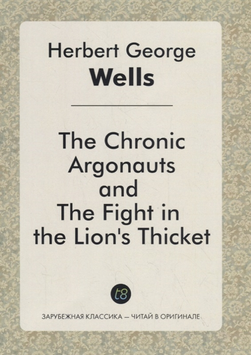 Wells H.G. The Chronic Argonauts and The Fight in the Lion s Thicket stackhouse wells children s speech and literacy bk1