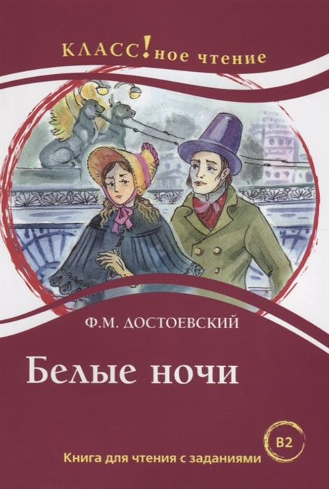 Белые ночи Книга для чтения с заданиями для изучающих русский язык как иностранный B2