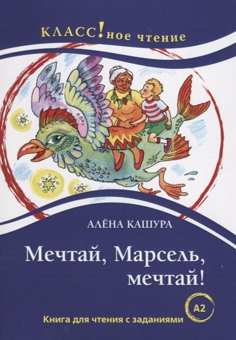 Мечтай Марсель мечтай Книга для чтения с заданиями для изучающих русский язык как иностранный А2