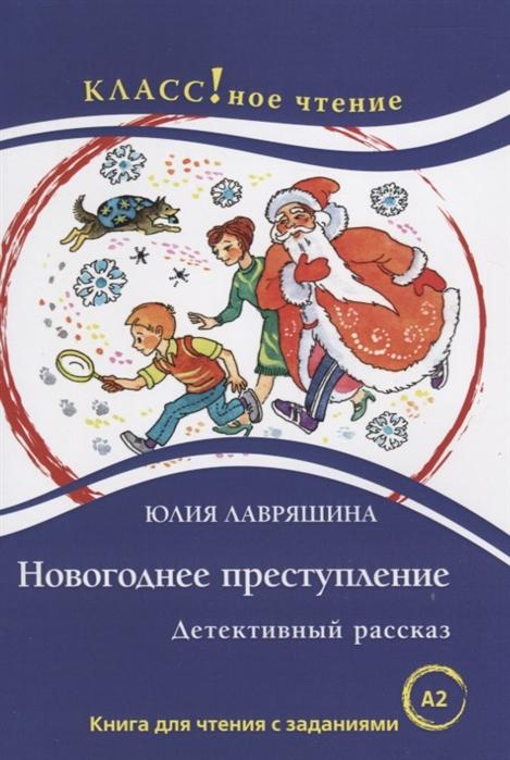 Новогоднее преступление Книга для чтения с заданиями для изучающих русский язык как иностранный А2