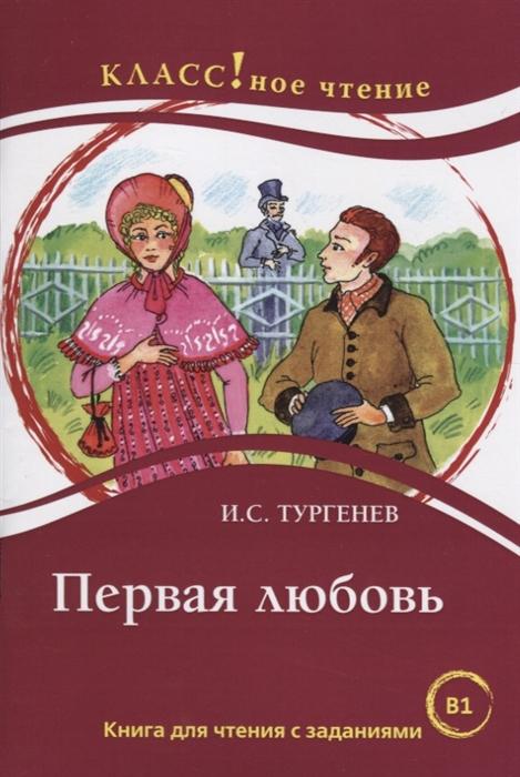 Первая любовь Книга для чтения с заданиями для изучающих русский язык как иностранный В1