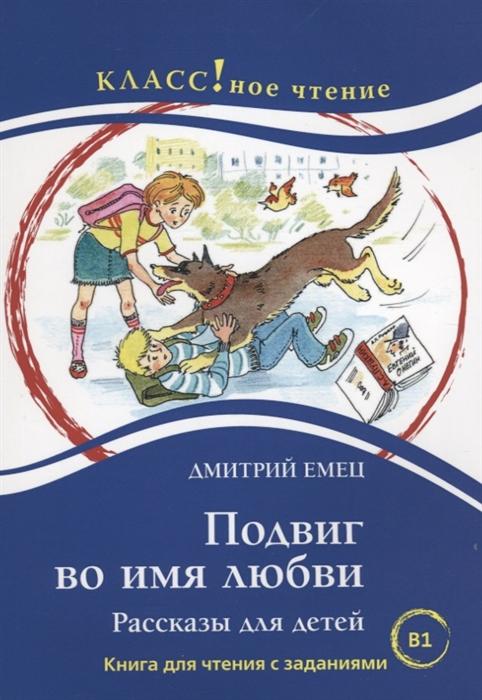 Подвиг во имя любви Книга для чтения с заданиями для изучающих русский язык как иностранный В1