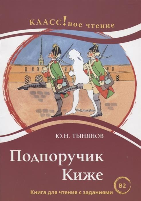 Подпоручик Киже Книга для чтения с заданиями для изучающих русский язык как иностранный В2