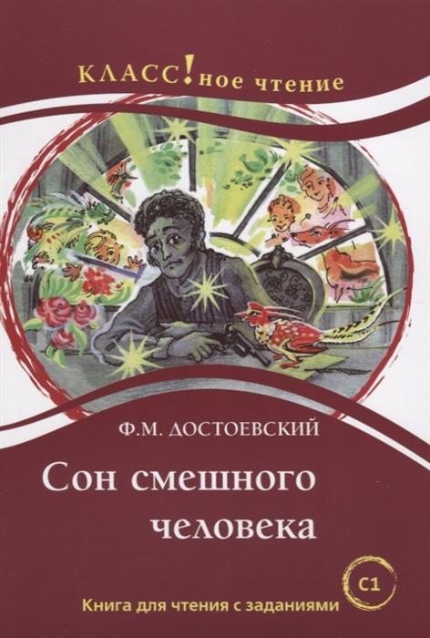 Сон смешного человека Книга для чтения с заданиями для изучающих русский язык как иностранный C1