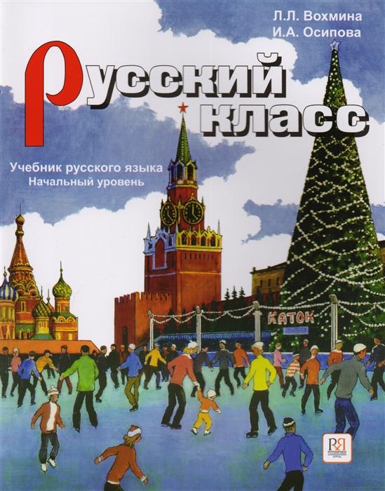 Вохмина Л., Осипова И. Русский класс Учебник русского языка Начальный уровень CD