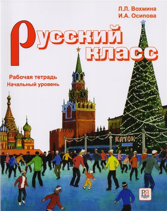 Вохмина Л., Осипова И. Русский класс Рабочая тетрадь Начальный уровень