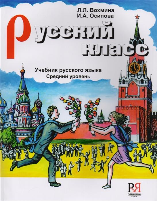 Русский класс Учебник русского языка для иностранных учащихся Средний уровень CD