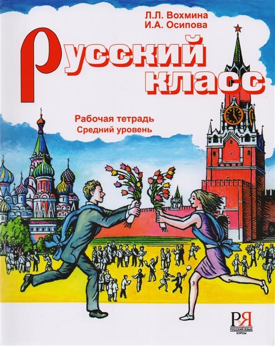 Вохмина Л., Осипова И. Русский класс Рабочая тетрадь Средний уровень