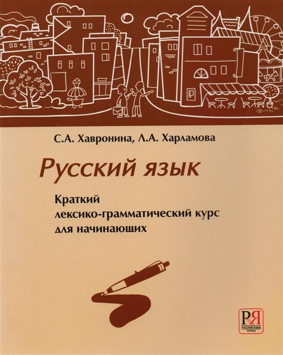 Хавронина С., Харламова Л. Русский язык Краткий лексико-грамматический курс для начинающих CD