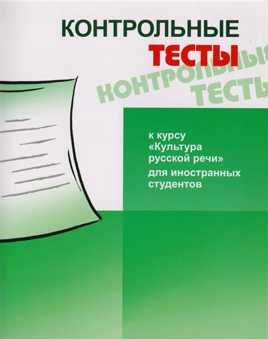 Контрольные тесты к курсу Культура русской речи для иностранных студентов