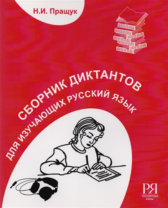 Сборник диктантов для изучающих русский язык как иностранный Элементарный и базовый уровни CD