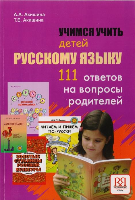 Учимся учить детей русскому языку 111 ответов на вопросы родителей
