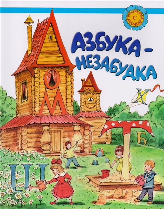 Азбука-незабудка Русский язык для детей соотечественников проживающих за рубежом