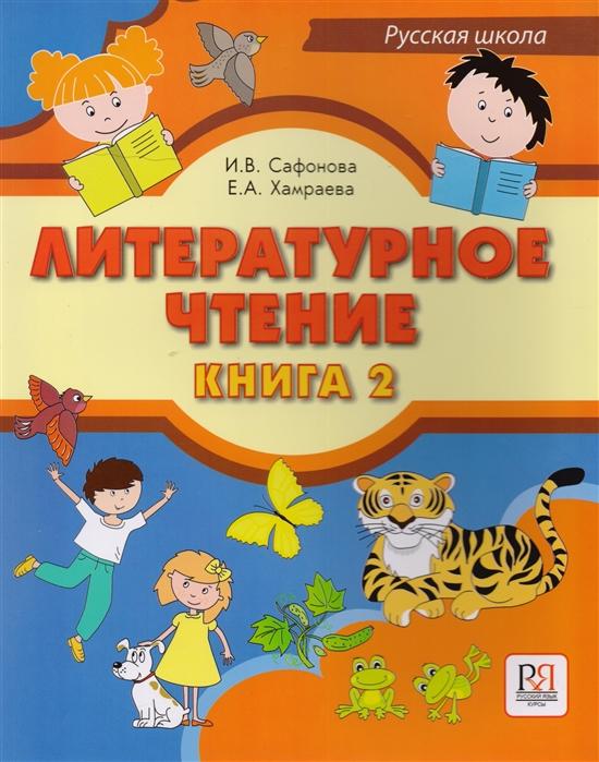 Литературное чтение Книга 2 Учебник для учащихся-билингвов русских школ за рубежом CD