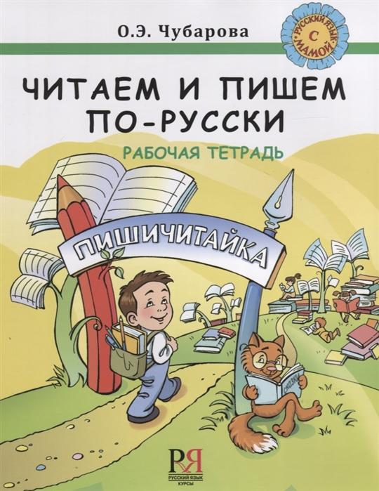 Читаем и пишем по-русски Рабочая тетрадь