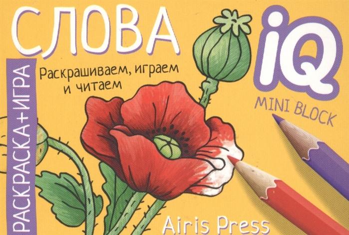 Раскраска-игра мини Слова раскраска игра мини english words 3 letters учим английские слова из 3 букв