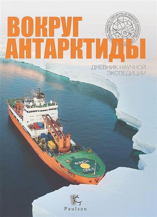 Сентилес В. Вокруг Антарктиды Дневник научной экспедиции