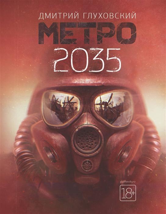 Глуховский Д. Метро 2035 форма для мыла выдумщики косичка силиконовая 11 5 х 1 см