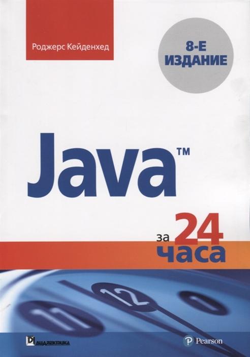 Кейденхед Р. Java за 24 часа