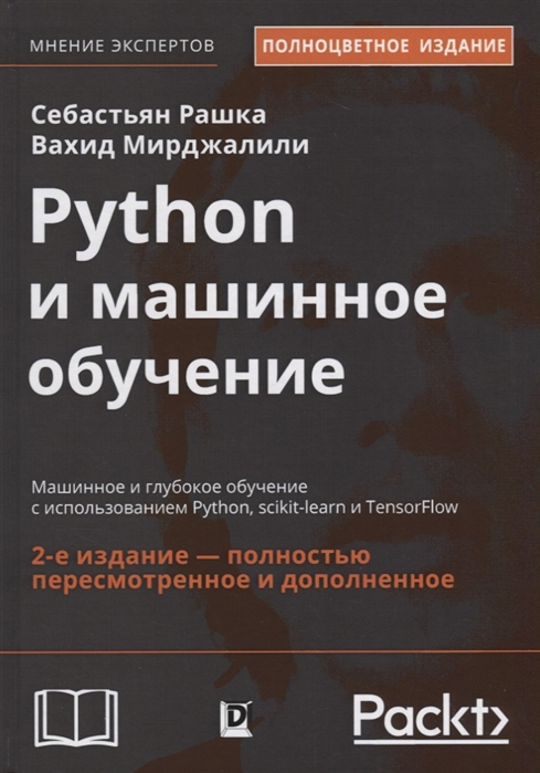 Рашка С., Мирджалили В. Python и машинное обучение Машинное и глубокое обучение с использованием Python scikit-learn и TensorFlow недорого
