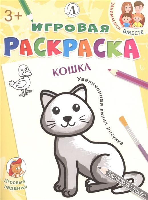 Шестакова И. (ред.) Кошка шестакова и ред потешки