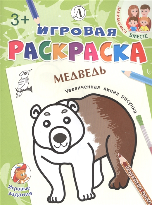 Шестакова И. (ред.) Медведь шестакова и ред потешки