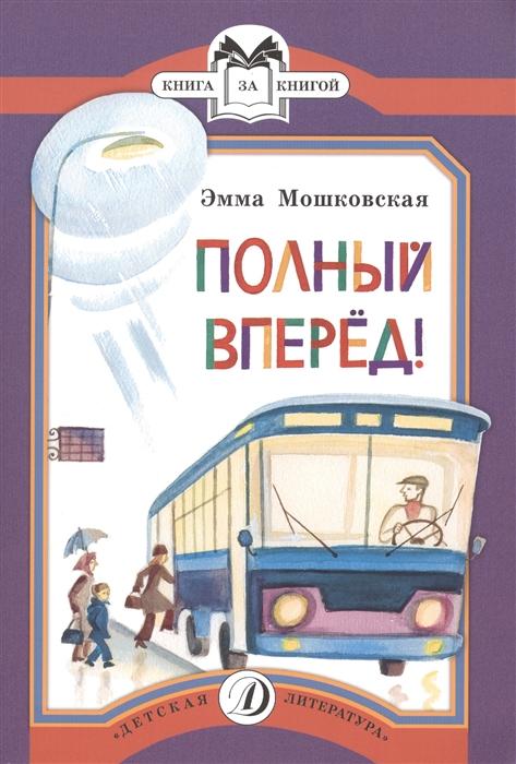 Фото - Мошковская Э. Полный вперед мошковская э токмакова и солнечные стихи
