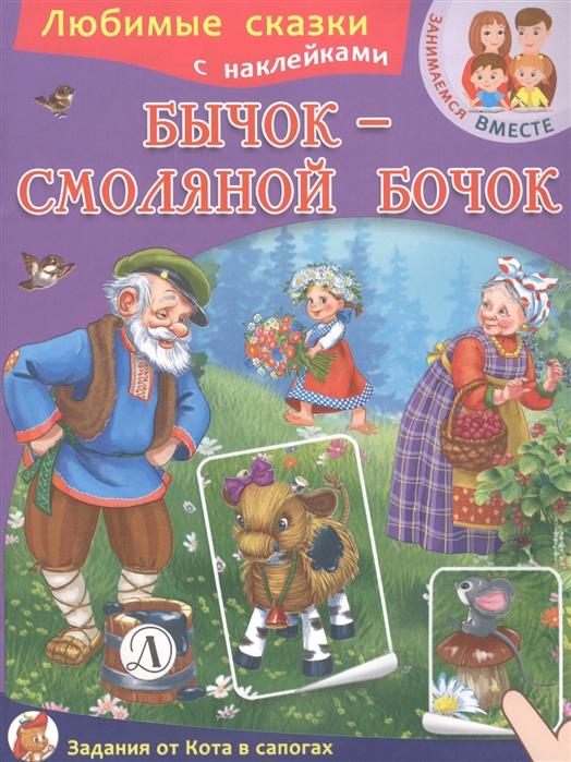 Шестакова И. (ред.) Бычок-смоляной бочок