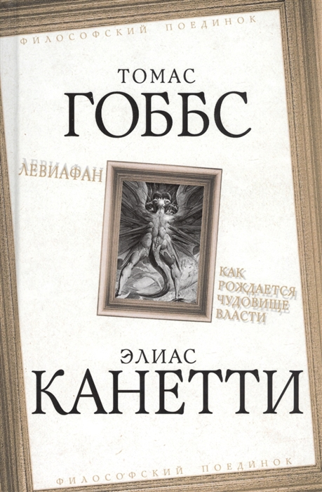 Гоббс Т., Канетти Э. Левиафан Как рождается чудовище власти цена