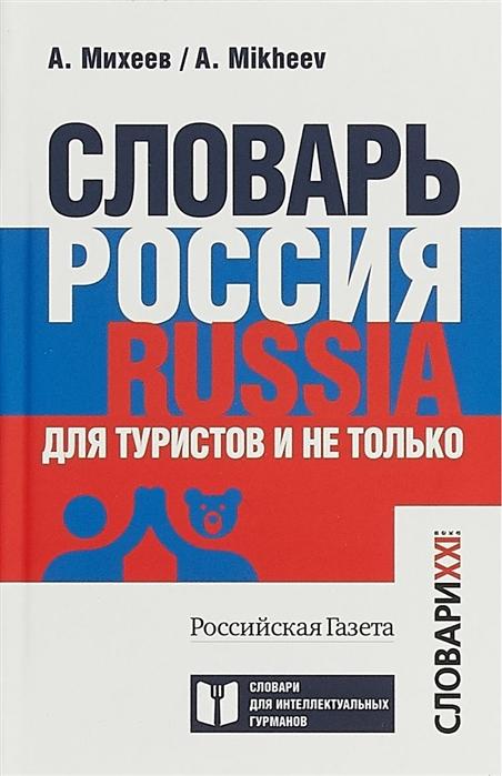 Михеев А. Словарь Россия Russia Для туристов и не только на русском и английском языках