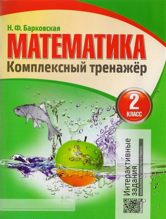 Барковская Н. Математика Комплексный тренажер 2 класс