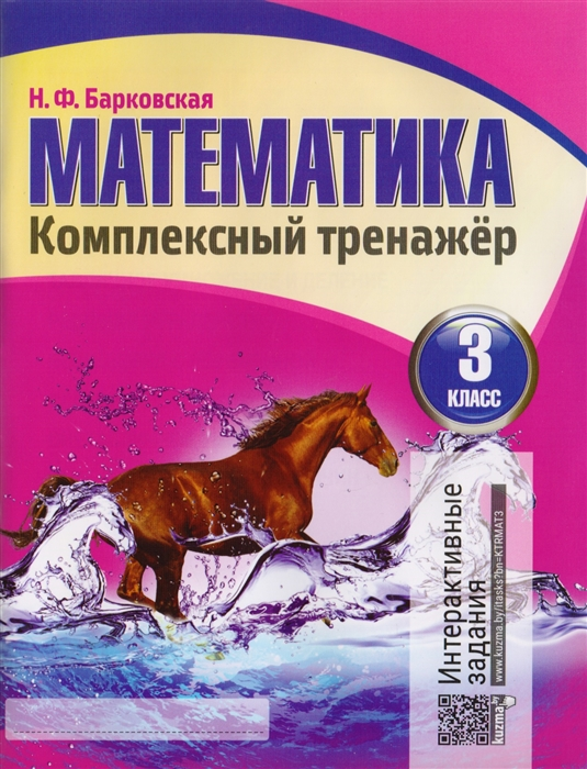 Барковская Н. Математика Комплексный тренажер 3 класс