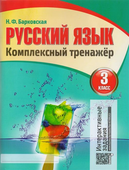 Барковская Н. Русский язык Комплексный тренажер 3 класс