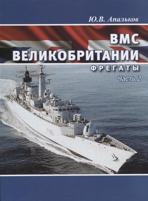 Апальков Ю. ВМС Великобритании Фрегаты Часть 2 цена и фото