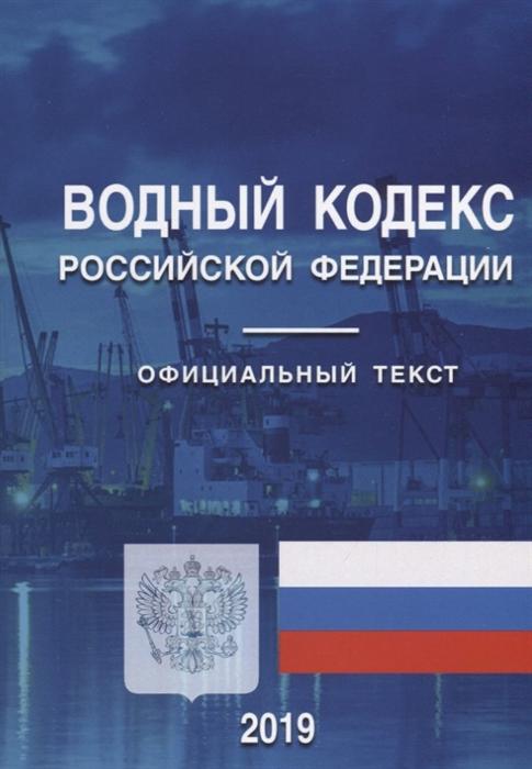 Водный кодекс Российской Федерации Официальный текст на 2019 год