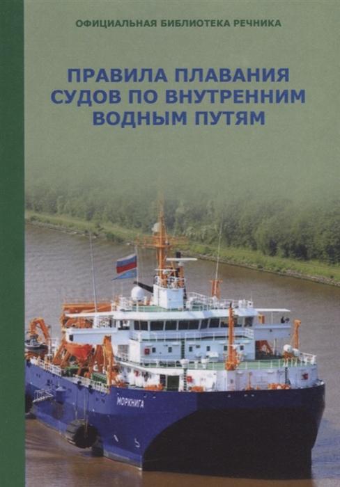 Правила плавания судов по внутренним водным путям