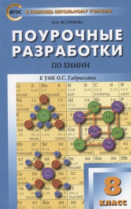 Ястребова О. Поурочные разработки по химии 8 класс К УМК О С Габриеляна М Дрофа velante 206 121 01