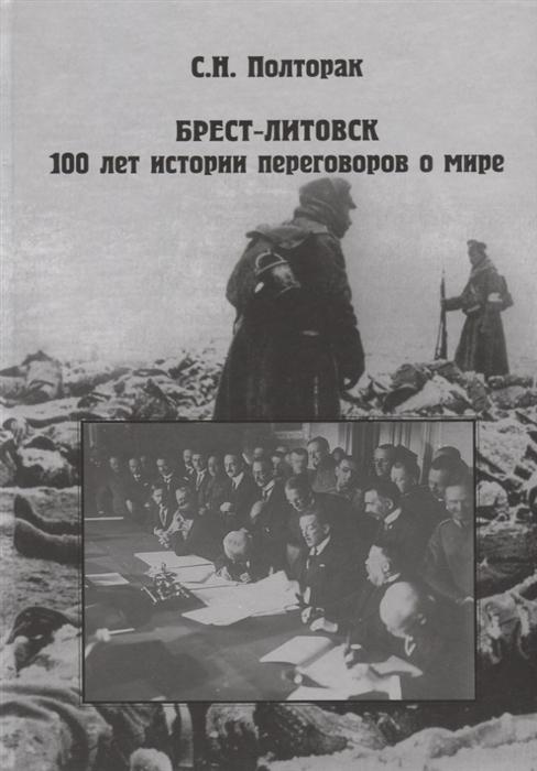 Полторак С. Брест-Литовск 100 лет истории переговоров о море полторак д и полторак воспоминания о моей жизни