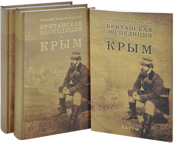 Рассел У. Британская экспедиция в Крым В 2 томах карты комплект из 2 книг