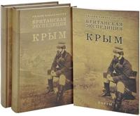 Британская экспедиция в Крым. В 2 томах+карты (комплект из 2 книг)