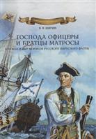 Господа офицеры и братцы матросы (служба и быт моряков русского парусного флота)