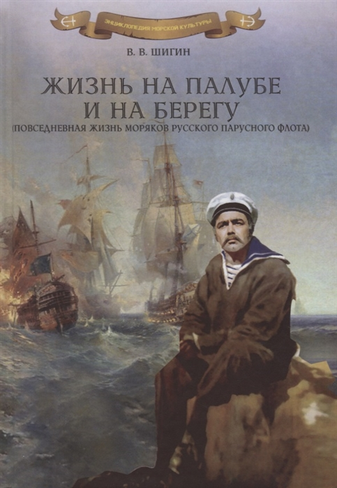 Шигин В. Жизнь на палубе и на берегу повседневная жизнь моряков русского парусного флота
