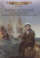 Жизнь на палубе и на берегу (повседневная жизнь моряков русского парусного флота)