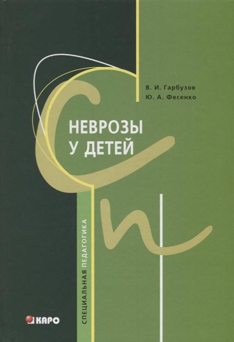 Фото - Гарбузов В., Фесенко Ю. Неврозы у детей абабков в неврозы