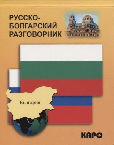 Паначева К. (сост.) Русско-болгарский разговорник