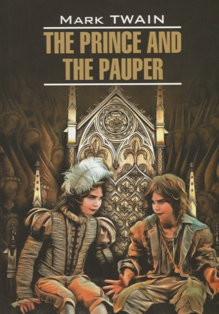 Twain M. The Prince and the Pauper twain m the prince and the pauper принц и нищий на англ яз twain m