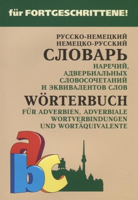 Юдина Е. Русско-немецкий немецко-русский словарь наречий адвербиальных словосочетаний и эквивалентов слов недорого